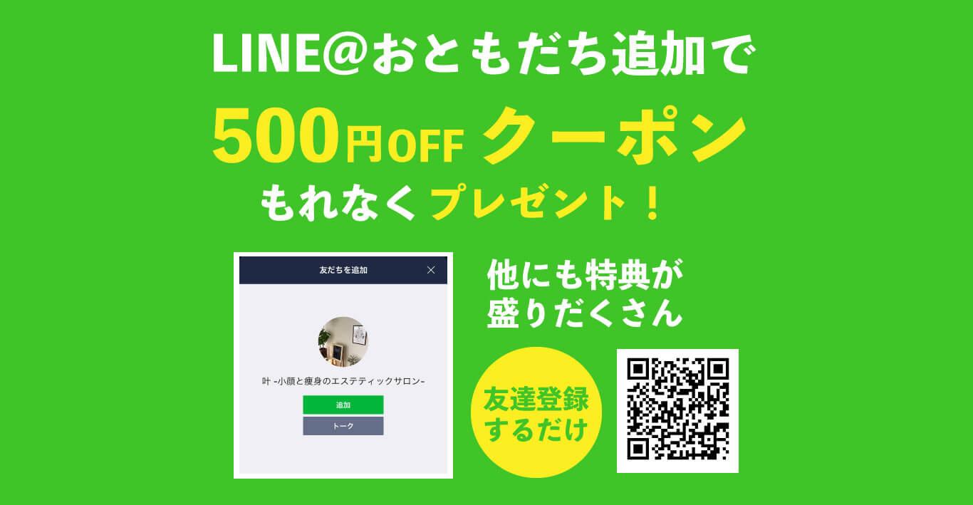 LINE登録で500円クーポンゲット!